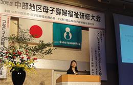 中部地区母子寡婦福祉大会 9月9,10日富山県ロイヤルホテル(砺波)で開かれました。