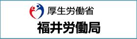 厚生労働省福井労働局