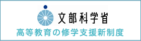 文部科学省 高等教育の修学支援新制度